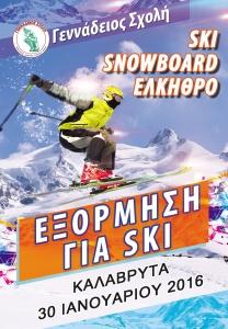 Genadios Ski