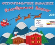 ΦΙΛΑΝΘΡΩΠΙΚΟ BAZAAR 2015