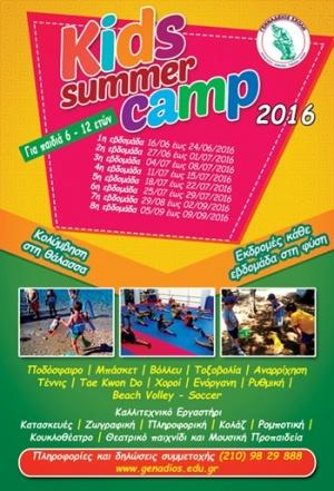 kids_summer_camp4site2