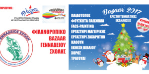 Χριστουγεννιάτικες Εκδηλώσεις 2017