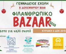 Φιλανθρωπικό Bazaar 2019